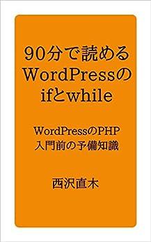 [西沢直木]の90分で読める!WordPressテンプレートのifとwhile