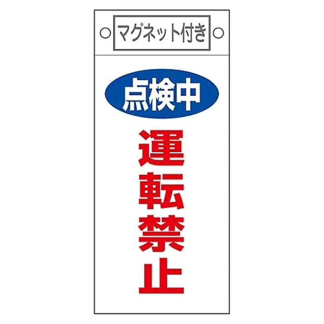 有料シットコムキャンディー命札 「点検中 運転禁止」 札-415/61-3387-34
