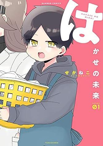 はかせの未来 (1) (バンブー・コミックス)
