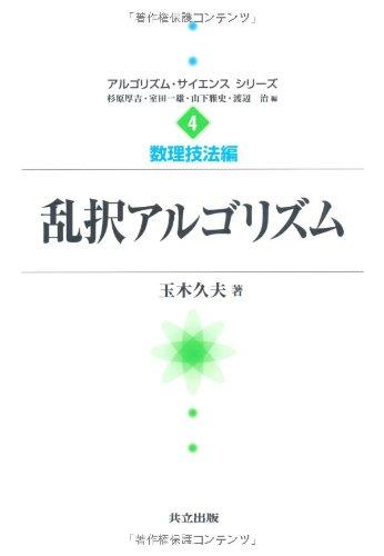 乱択アルゴリズム (アルゴリズム・サイエンス・シリーズ―数理技法編)