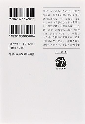 イニシエーション・ラブ(文春文庫)