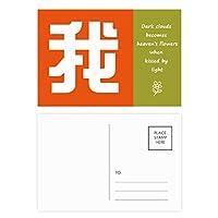 中国語は中国の文字 詩のポストカードセットサンクスカード郵送側20個