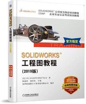 SOLlDWORKS工程图教程(2019版)(本科教材)