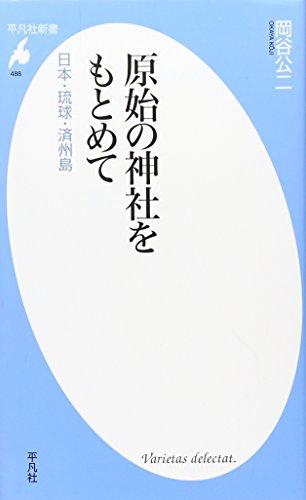 新書488原始の神社をもとめて (平凡社新書)