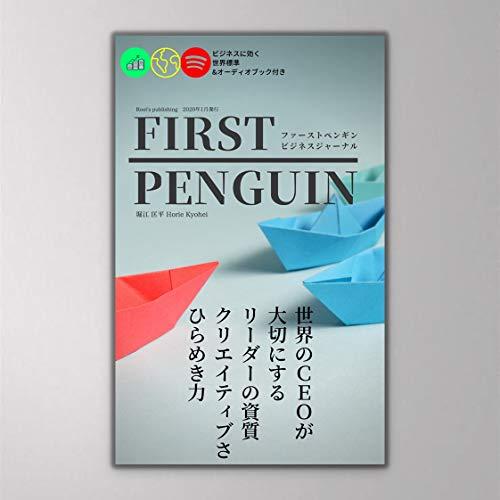 世界のCEOが大切にするリーダーの資質 (FIRST PENGUIN BUSINESS JOURNAL)