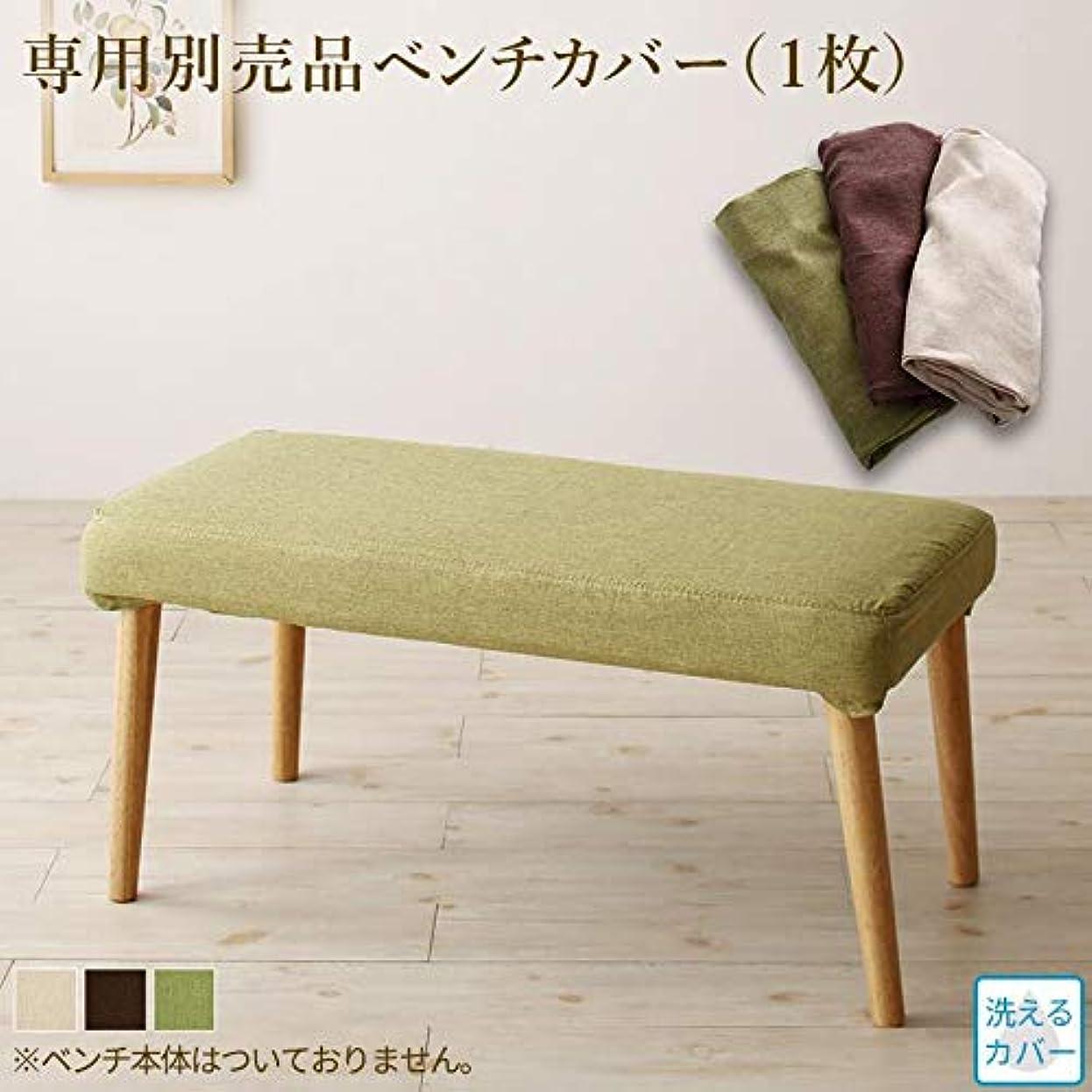 学習者悪因子さらに北欧デザイン 伸縮式楕円テーブルダイニングシリーズ ベンチ用別売りカバー単品(1枚) (ベンチ本体なし) ブラウン