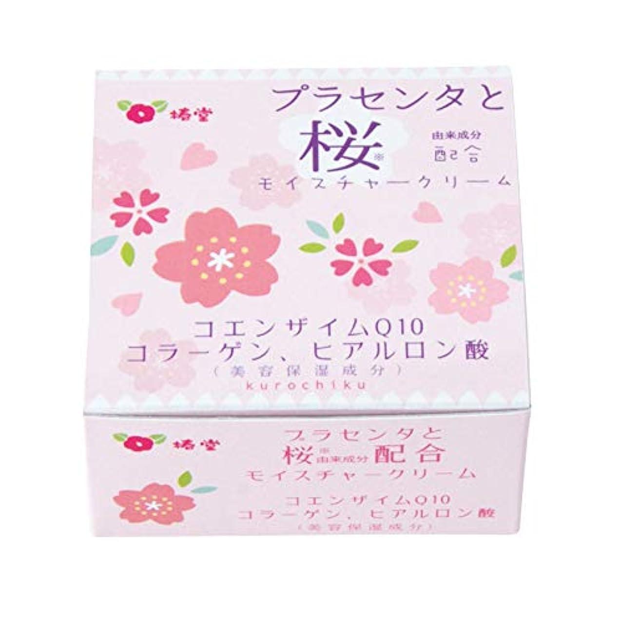 決めます揺れるデジタル椿堂 桜モイスチャークリーム (プラセンタと桜) 京都くろちく