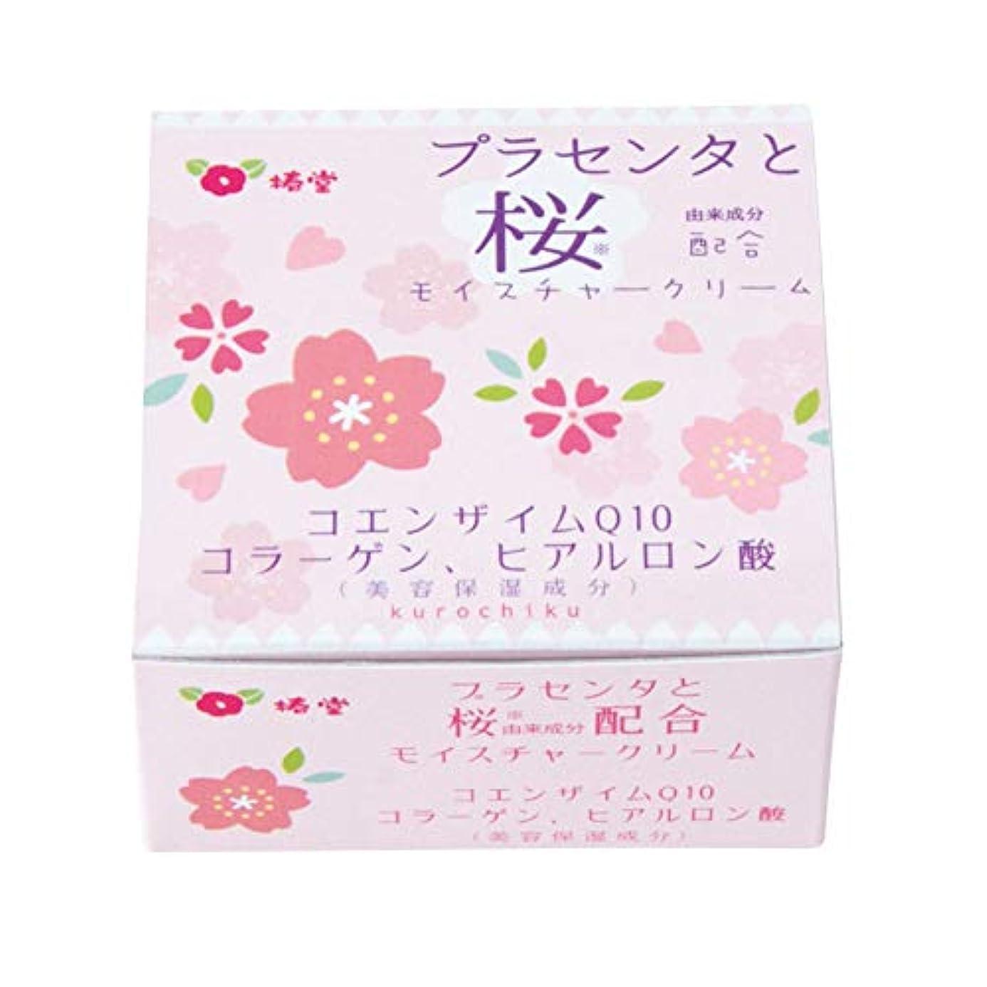 問い合わせる便益無視椿堂 桜モイスチャークリーム (プラセンタと桜) 京都くろちく