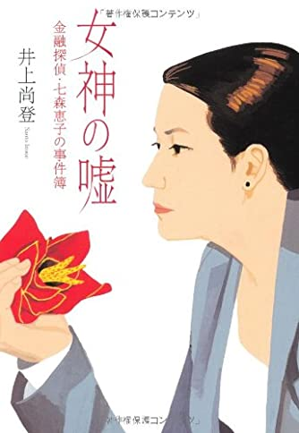 女神の嘘 金融探偵・七森恵子の事件簿