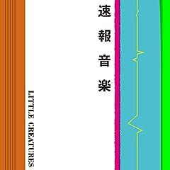 LITTLE CREATURES「速報音楽」のCDジャケット