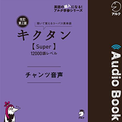 改訂第2版キクタン【Super】12000語レベル チャンツ音声 Titelbild