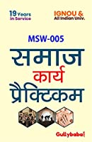 MSW5 Social Work Practicum(IGNOU Help book for MSW-005 in Hindi Medium)