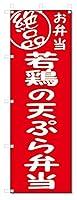 のぼり旗 絶品 若鶏の天ぷら弁当 (W600×H1800)