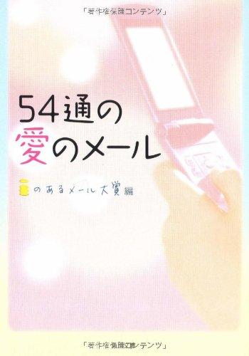 54通の愛のメール (角川文庫)の詳細を見る