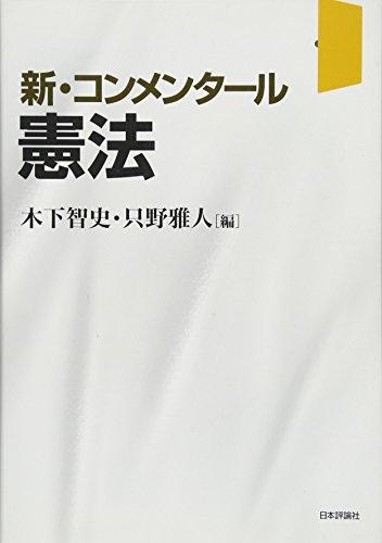 新・コンメンタール憲法