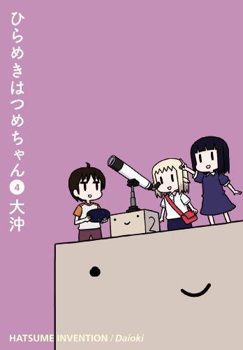 ひらめきはつめちゃん 4 (BLADEコミックス)の詳細を見る