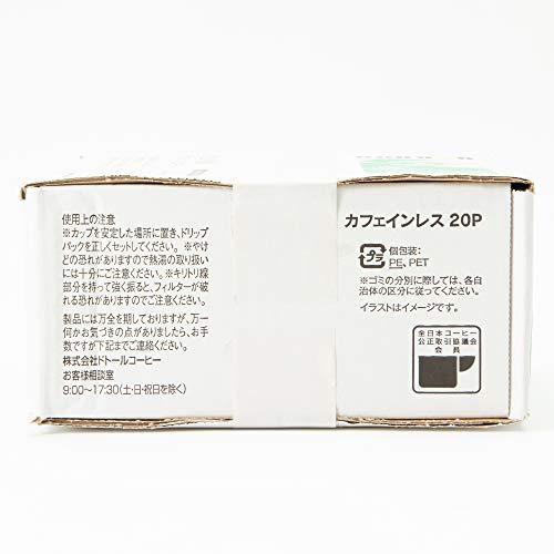 ドトールコーヒードリップパックやさしい香りカフェインレス20P