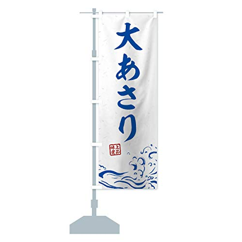 大あさり のぼり旗 サイズ選べます(ジャンボ90x270cm 左チチ)
