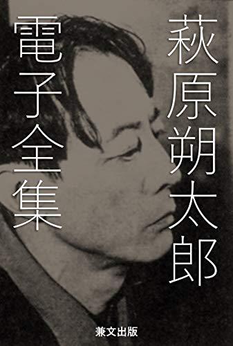 萩原朔太郎電子全集(全185作品) 日本文学名作電子全集