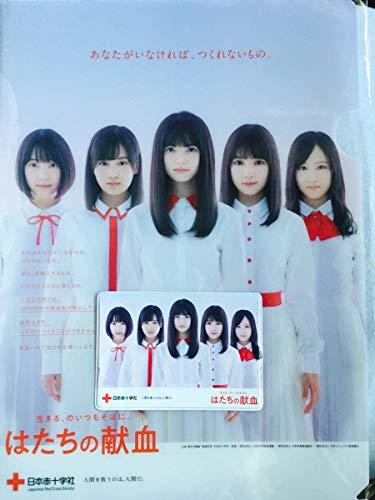 乃木坂46 はたちの献血 クリアファイル オリジナルカードケース 2点セット 日本赤十字社