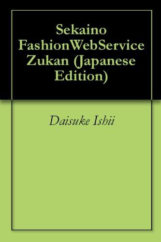 世界のファッションWebサービス図鑑の詳細を見る