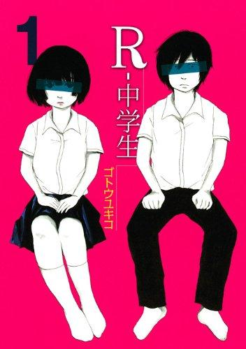 R-中学生(1) (ヤンマガKCスペシャル)