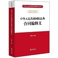 中华人民共和国民法典合同编释义