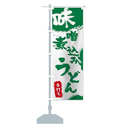 味噌煮込みうどん のぼり旗 サイズ選べます(ジャンボ90x270cm 左チチ)