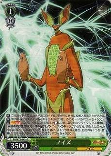 ヴァイスシュヴァルツ SG/W72-041a ノイズ (C コモン) ブースターパック 戦姫絶唱シンフォギアXD UNLIMITED EXTEND