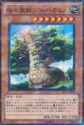 森の聖獣 アルパカリブ 【遊戯王シングルカード】 JF12-JPA08 プロモ限定カード