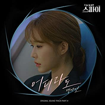 Wherever (The Spies Who Loved Me OST Part.4)
