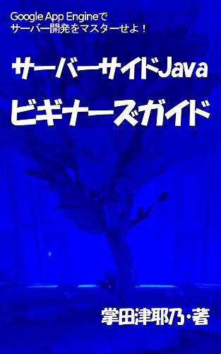 Server side Java Beginners Guide: let is begin server side java programming with google app engine primer series (libro books) (Japanese Edition)