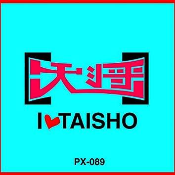 I Love Taisho