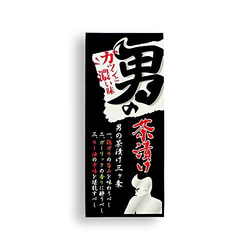 男の茶漬け(4.8g×8袋)/おちゃづけ にんにく ニンニク ラー油 鶏ガラ//