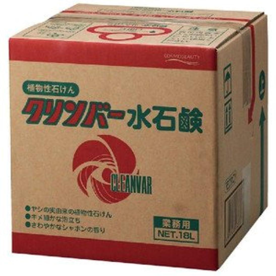 ラボクリップ表向きコスモビューティー ヤシの実由来 業務用液体手洗い洗剤 ナチュラルソープ( 旧名:クリンバー水石鹸) 18L 16373