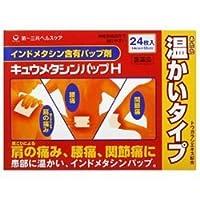 【第2類医薬品】キュウメタシンパップH 24枚 ×4 ※セルフメディケーション税制対象商品