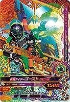 ガンバライジング/バッチリカイガン2弾/K2-061 仮面ライダーゴースト ロビン魂 CP