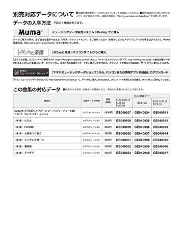 ヤマハミュージックメディアSTAGEA『J-POP9〜8級Vol.10ベスト・ヒッツ4』