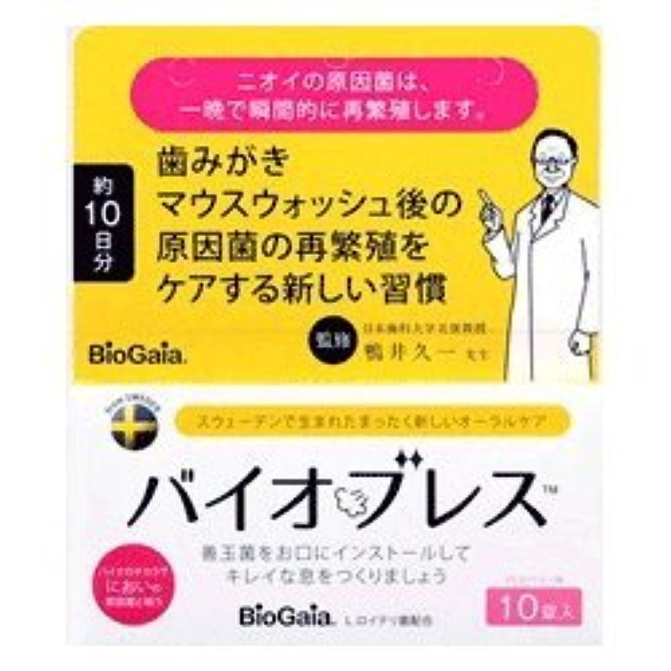従順ドローどこか【セット品】バイオブレス 10錠入 (ストロベリー味)×10個