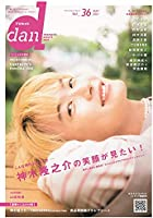 【Amazon.co.jp 限定】TVガイドdan vol.36 Amazon限定表紙版