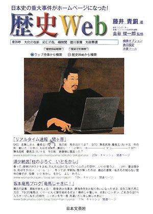 歴史Web―日本史の重大事件がホームページになった!の詳細を見る