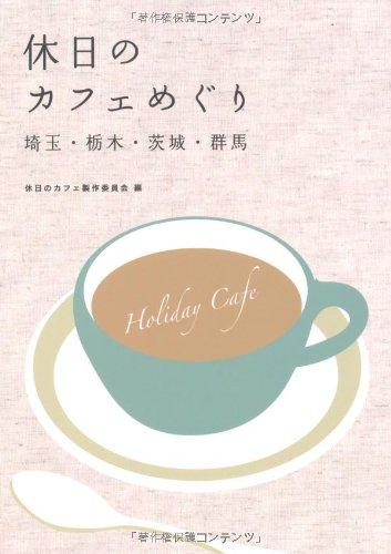 休日のカフェめぐり埼玉・栃木・茨城・群馬