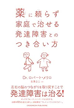 [Dr.ロバート・メリロ]の薬に頼らず家庭で治せる発達障害とのつき合い方