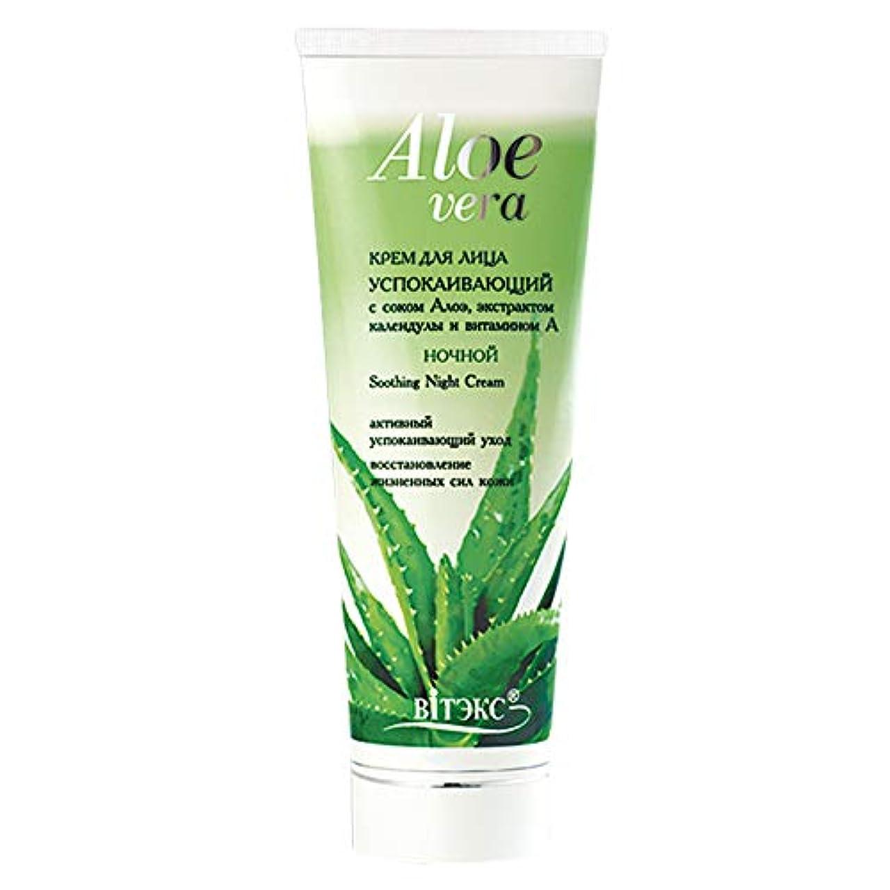 重さ引退する塩辛いBielita & Vitex | Aloe Vera Line | Soothing Face Night Cream for Dry and Sensitive Skin | Aloe Juice | Calendula Extract | Vitamins A and E | Grape Seed Oil | 75 ml