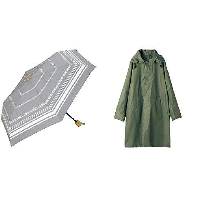 【セット買い】ワールドパーティー(Wpc.) 日傘 折りたたみ傘 グレー 50cm レディース 傘袋付き フレボーダーミニ 801-7314 GY+レインコート ポンチョ レインウェア カーキ FREE レディース 収納袋付き R-1110 KH