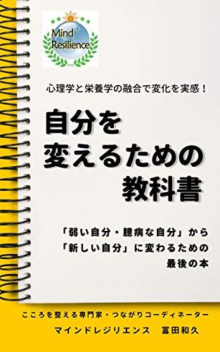 自分を変えるための教科書: 「弱い自分・臆病な自分」から「新しい自分」に変わるための最後の本