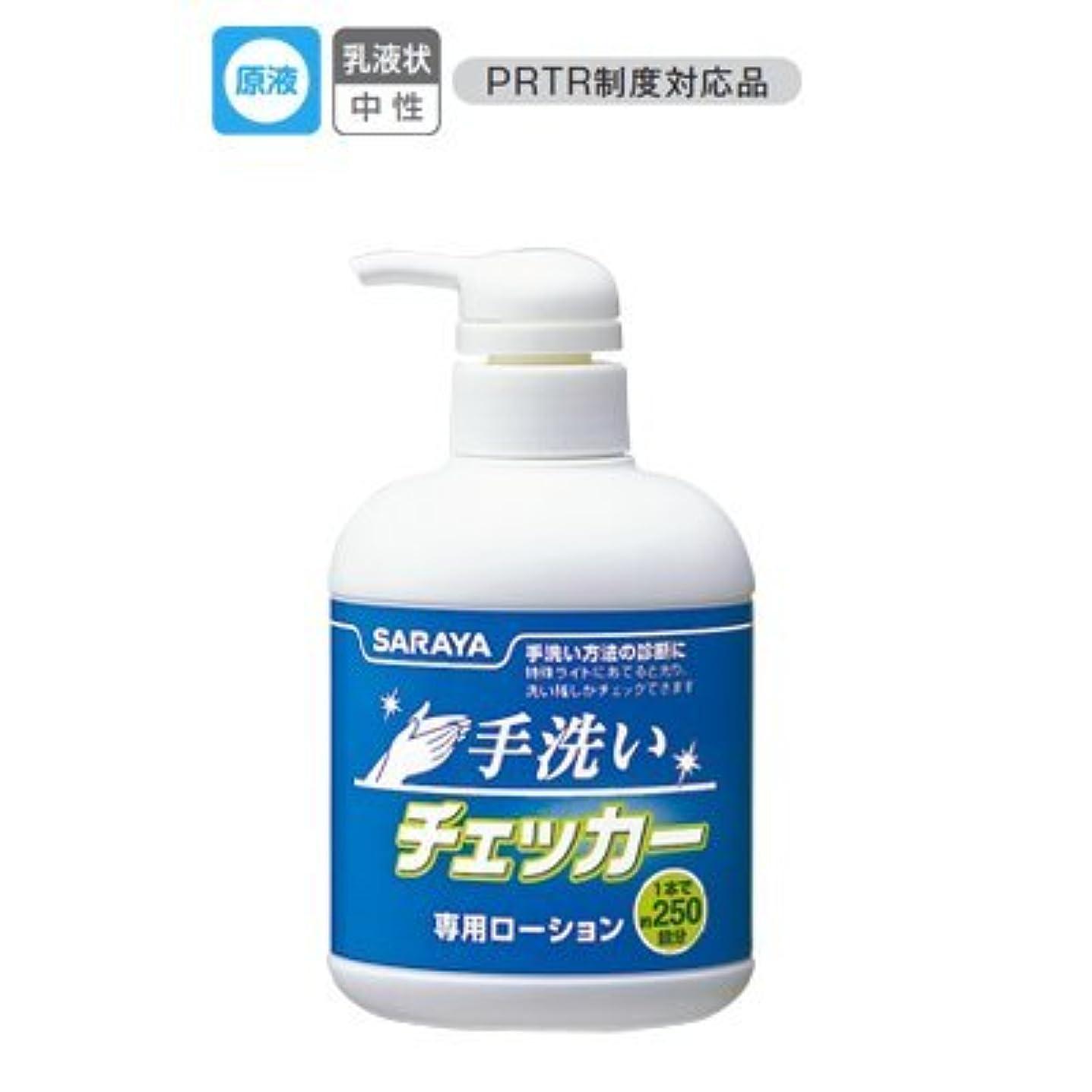 感性入浴療法サラヤ 手洗いチェッカー 専用ローション 250mL【清潔キレイ館】