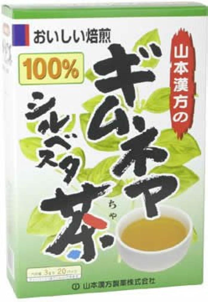 お酢概念召喚する山本漢方製薬 ギムネマシルベスタ茶100% 3gX20H