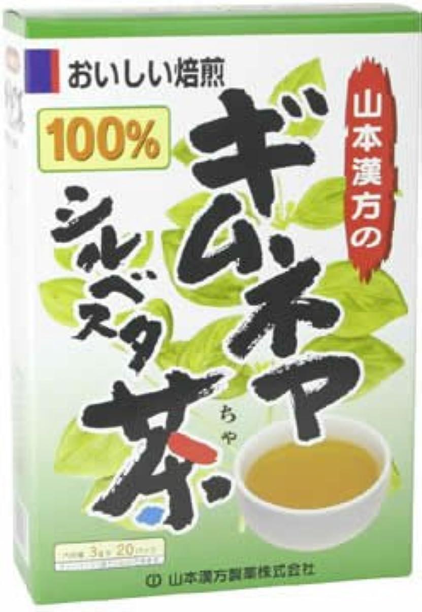 レーダー常に犯す山本漢方製薬 ギムネマシルベスタ茶100% 3gX20H