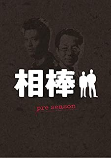 相棒 preseason DVD-BOX